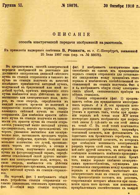 http://www.prometeus.nsc.ru/patent/privileg/18076.jpg