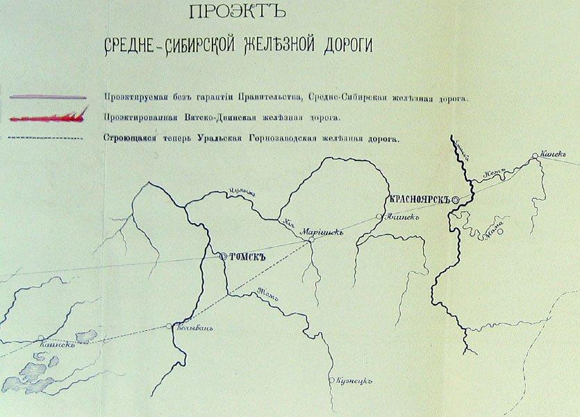Сибирская железная дорога 1878